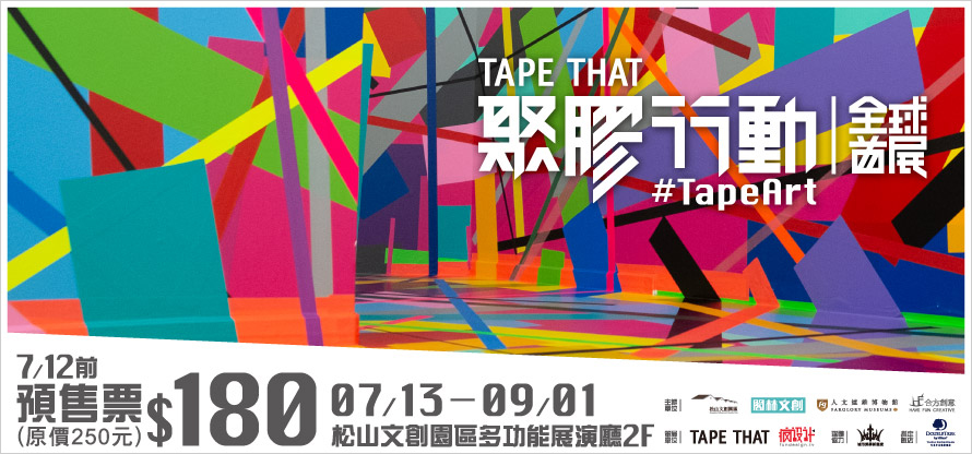 tapeart 松菸 預售 890x416px20192220112221
